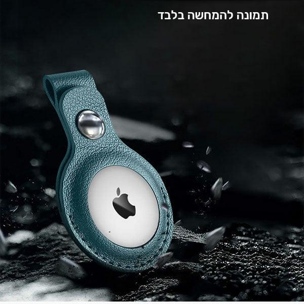 כיסוי לאייר טאג מחזיק מפתחות AirTag Key Ring דמוי עור שחור